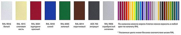 Цветовая гамма окраски секционных гаражных ворот может быть любой по шкале RAL